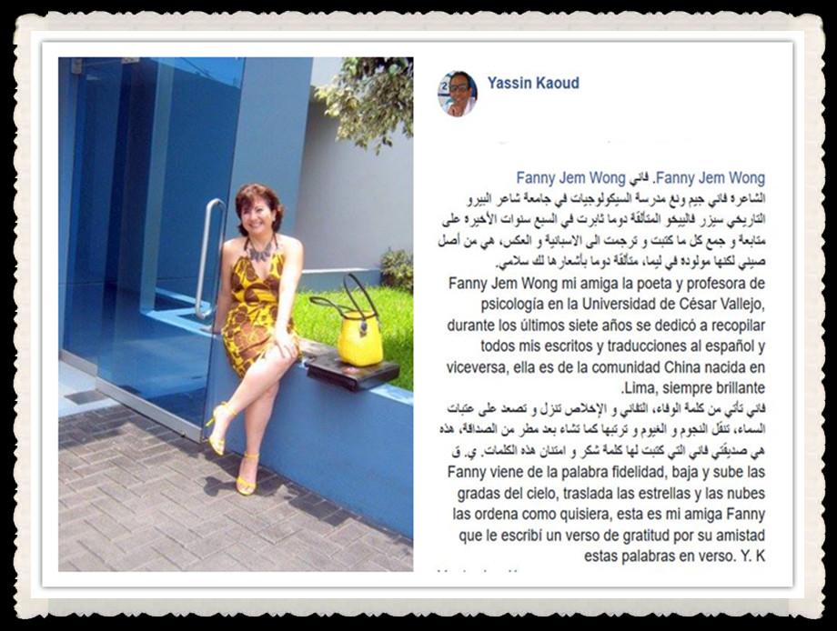 Fanny Jem Wong mi amiga la poeta y profesora de psicología en la Universidad de César Vallejo, durante los últimos siete años se dedicó a recopilar todos mis escritos y traducciones al español y viceversa, ella es de la comunidad China nacida en Lima, siempre brillante